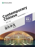 Contemporary Chinese 1 Textbook - Revised Edition